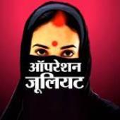 Operation Juliet: BJP, VHP, RSS leaders spread Com...